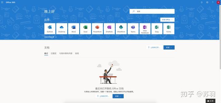 Office365微软A1 Plus专业增强版长期使用及安装教程- 知乎