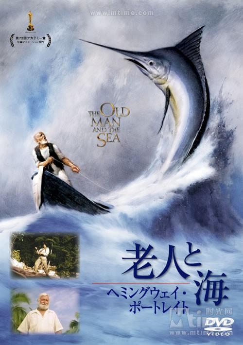 《老人与海》真正的好故事,只属于亲历者