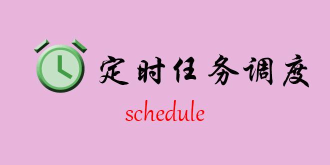 python任务调度之schedule
