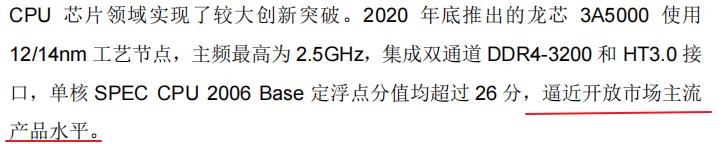 为了整出自主的CPU,他们死磕了20年。