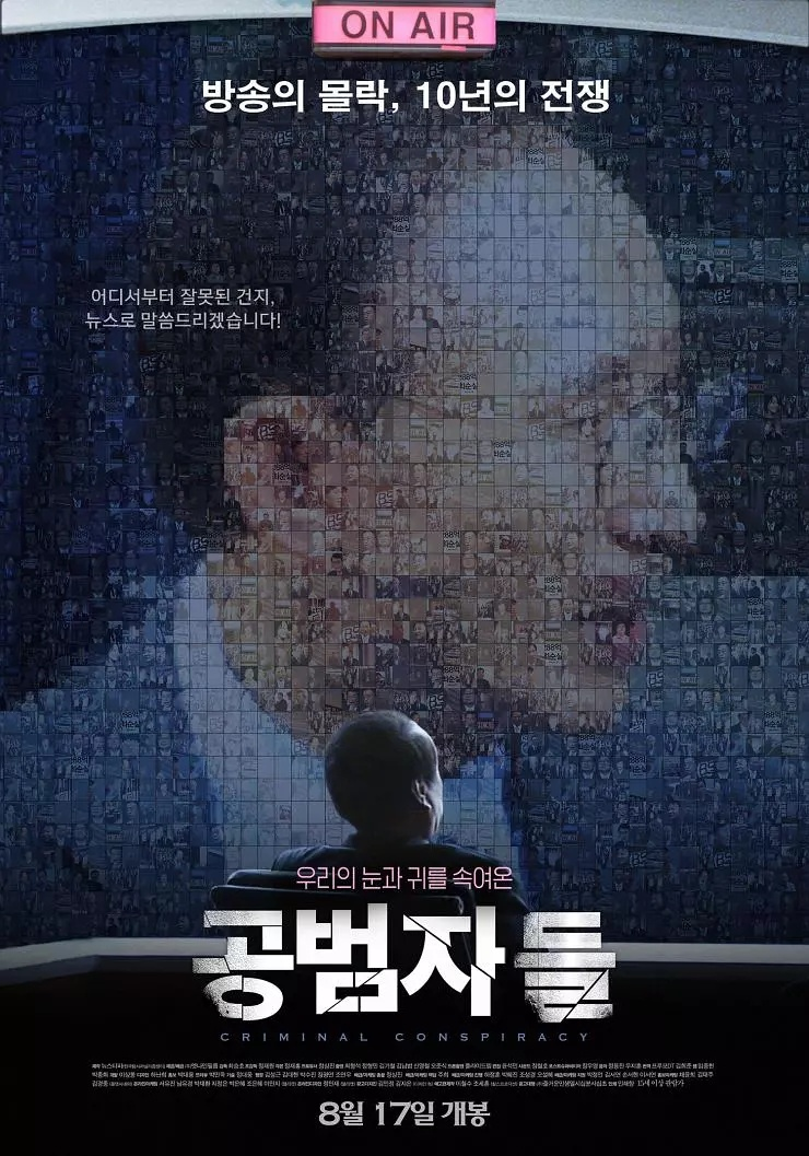 《共犯者们》:你们看过的韩国电影其实都是真的