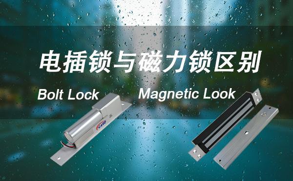 浅析电插锁与磁力锁的区别