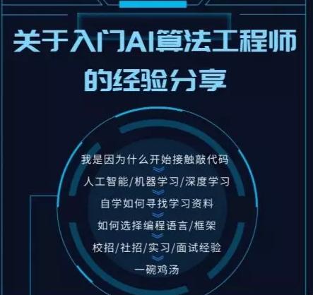 GIA张怡:关于小白入门AI算法工程师的直播分享