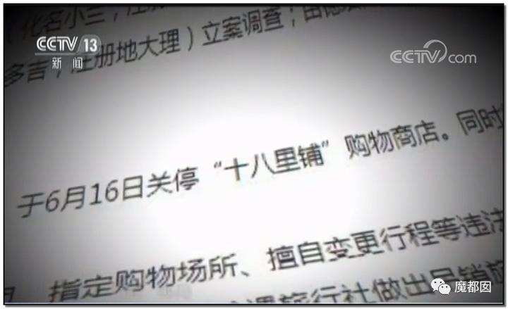 """震怒全网!云南导游骂游客""""你孩子没死就得购物""""引发爆议!162"""