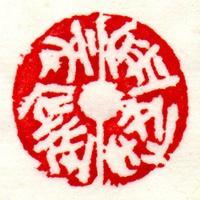 古文字造形藝術