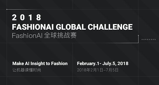 天池FashionAI全球挑战赛小小尝试