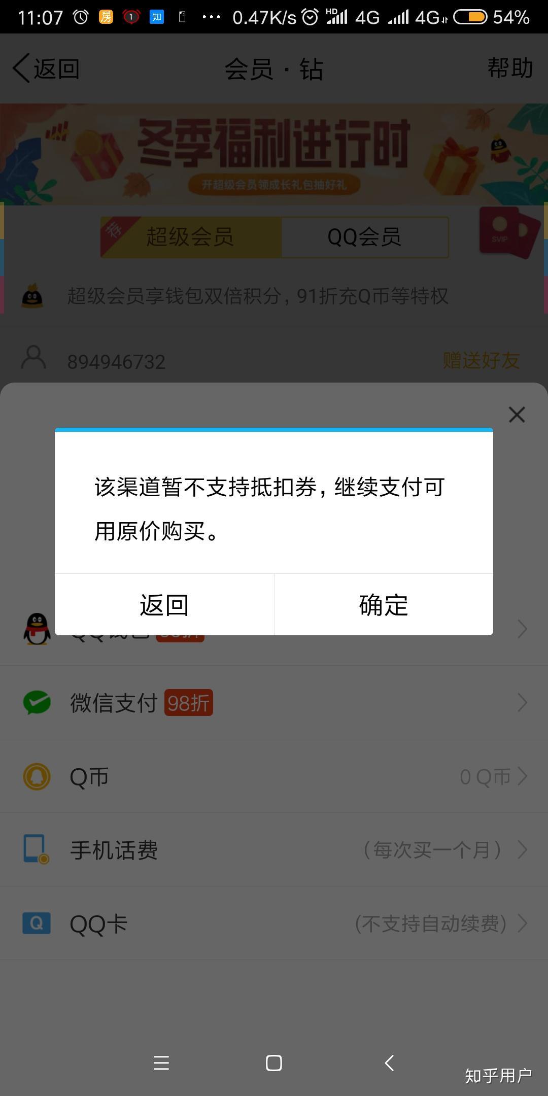 手机充值卡能充q币_移动卡话费如何充Q币? - 知乎