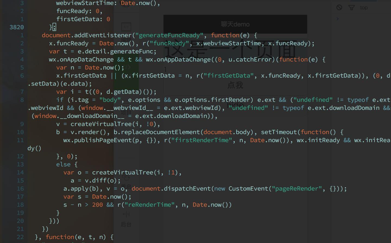 微信小程序架构分析 (中)