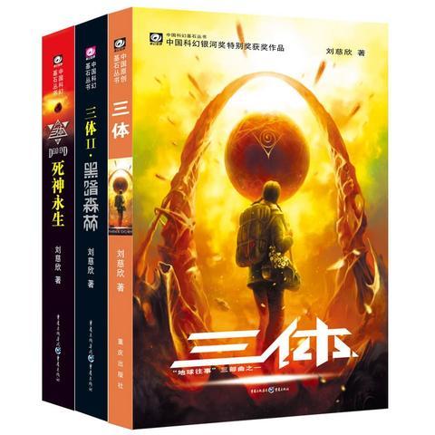 三体(套装1-3册)