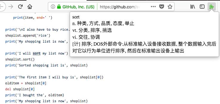 浏览器插件-离线英汉词典