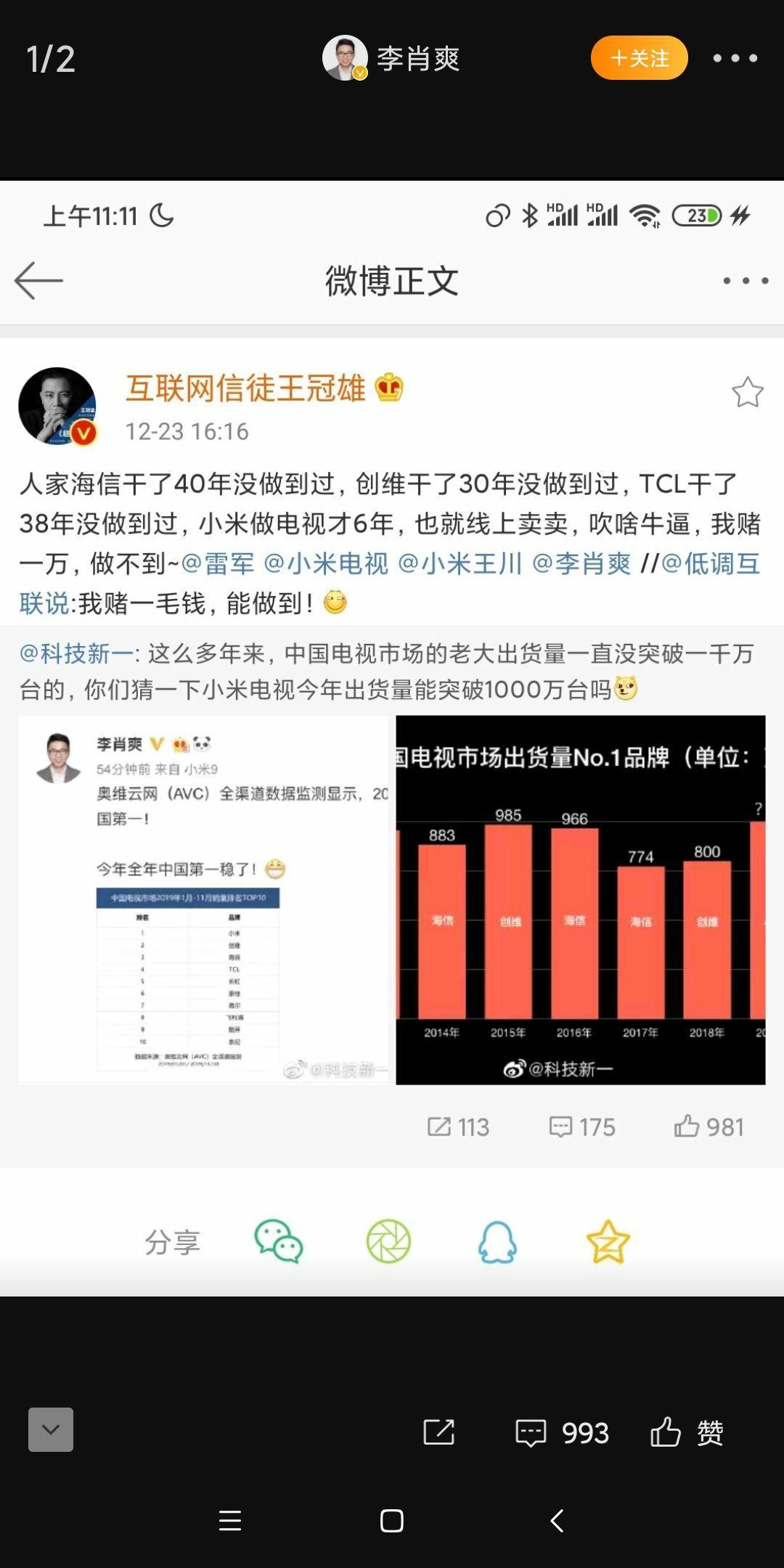 2019电视销量排行_2019年电视销量排行出炉 小米第1不见华为荣耀