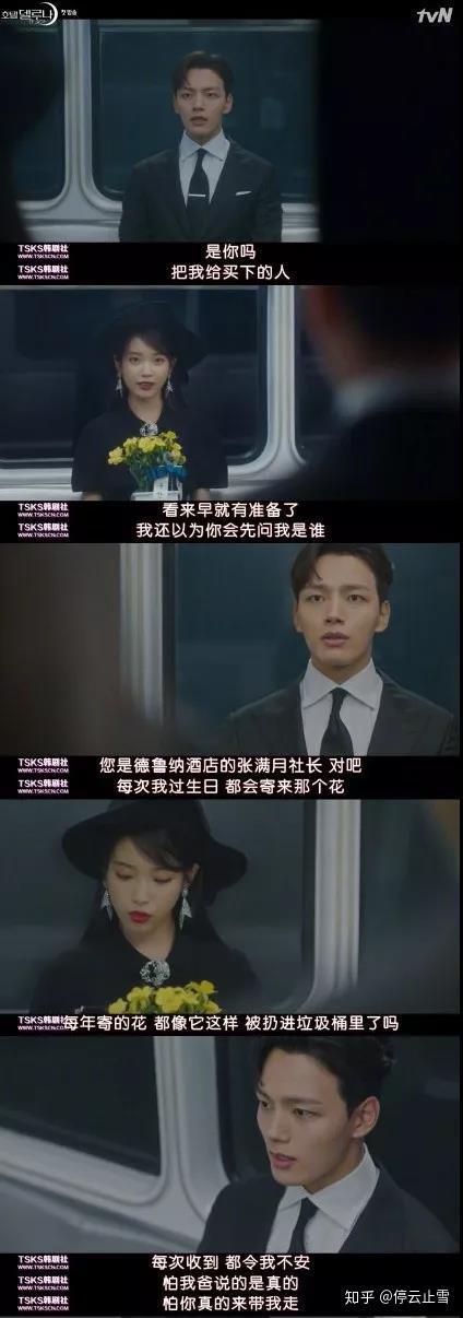 IU新剧《德鲁纳酒店》:奇幻+微惊悚 - 知乎