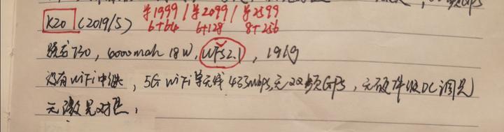 定价差500,8+128的小米9和红米k20 pro怎么选择?