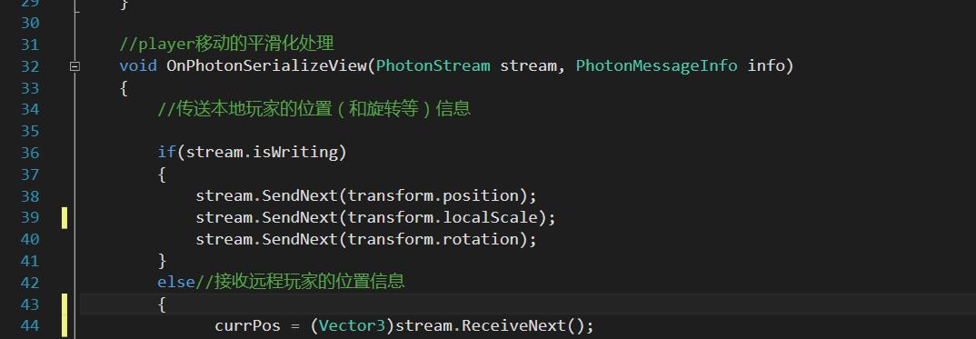 使用Photon Unity Networking开发多人网络游戏的基本思路(三):玩家