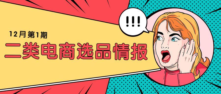 选品周报丨12月第1期新电商大盘趋势&商品情报,冬季单品持续畅销