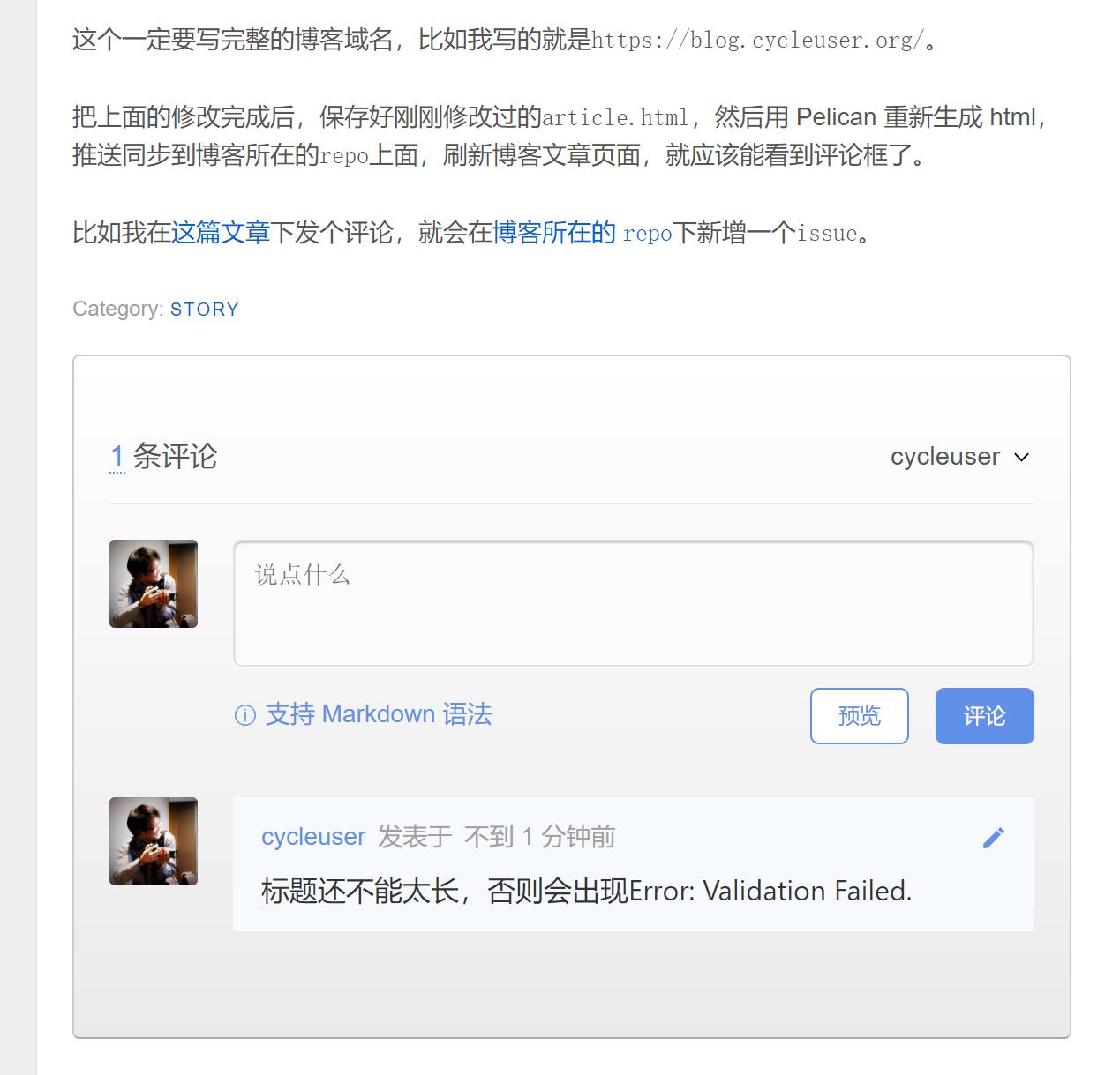 为 Pelican 博客添加 GitTalk 评论系统