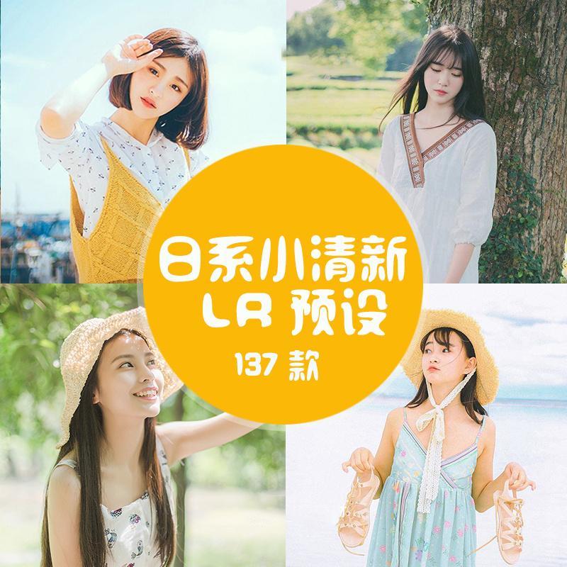 【S08】经典日系小清新LR预设137款