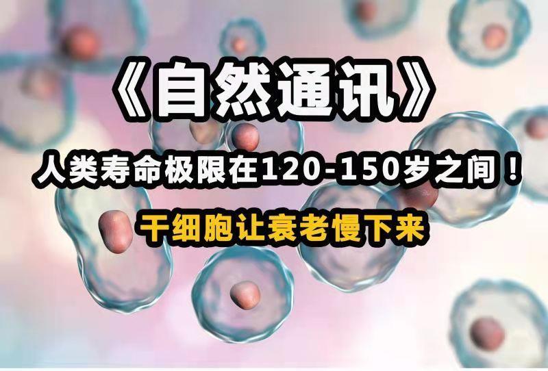 人类寿命极限在120-150岁之间!干细胞让衰老慢下来- 知乎