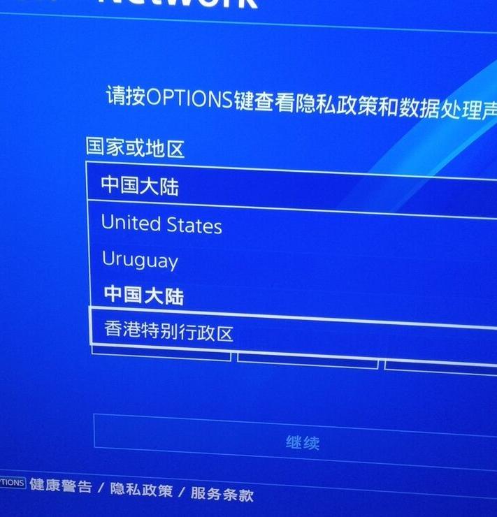 PS4国行机自行解锁登陆外服账号方法详解,无需备份