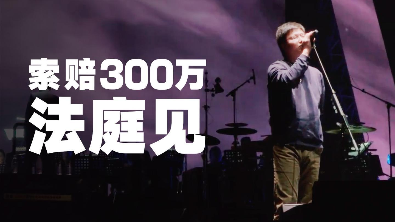 从李志怒撕《明日之子》说起,国内音乐版权维权到底有多难?