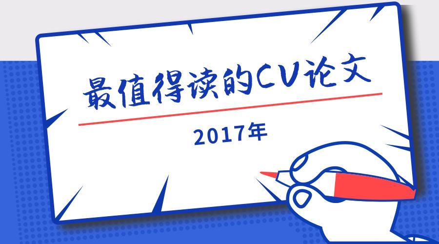 2017年度最值得读的AI论文   CV篇 · 评选结果公布