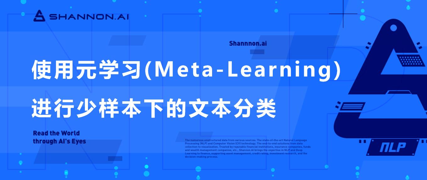 香侬读 | 使用元学习(Meta-Learning)进行少样本下的文本分类