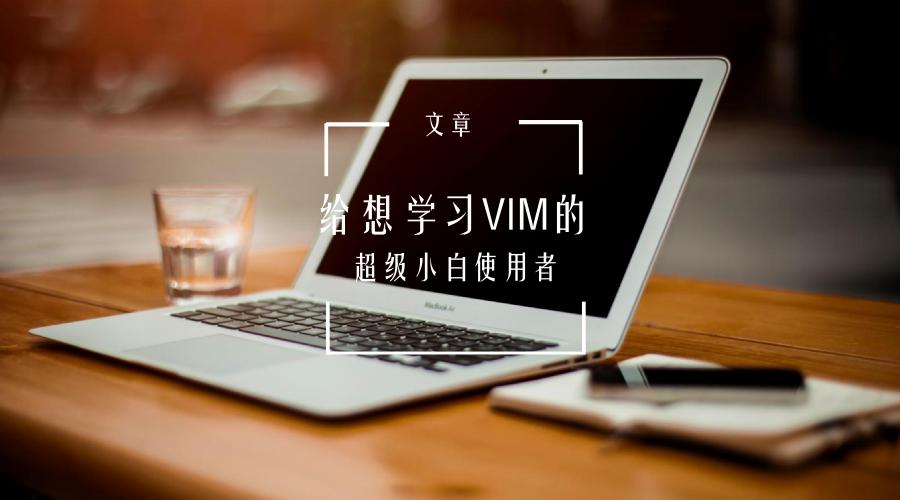 给想学习VIM的超级小白的文章