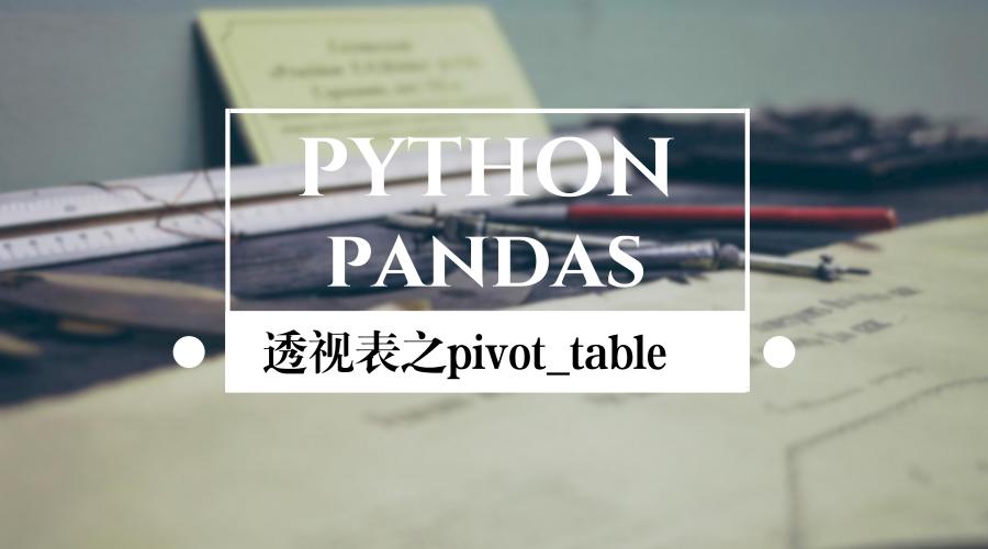 Pandas | 一文看懂透视表pivot_table