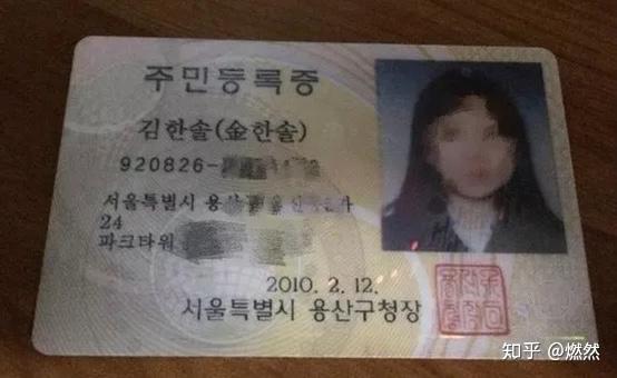 为什么韩国人身份证上会有汉字的姓名?