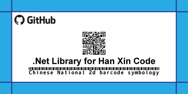 汉信码开源计划