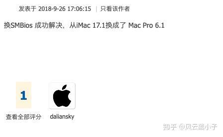 用纯新手的视角,完美安装了黑苹果mojave! - 知乎