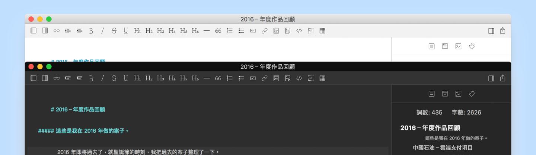 MWeb 編輯器的全新 Toolbar 樣式