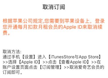 请问苹果手机在app store如何取消爱奇艺自动