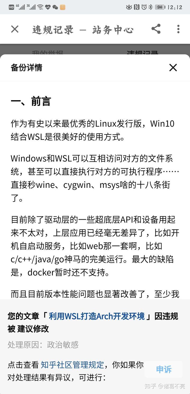 利用WSL打造Arch开发环境- 知乎