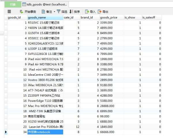 Python操作Mysql数据库入门——查看和增加记录