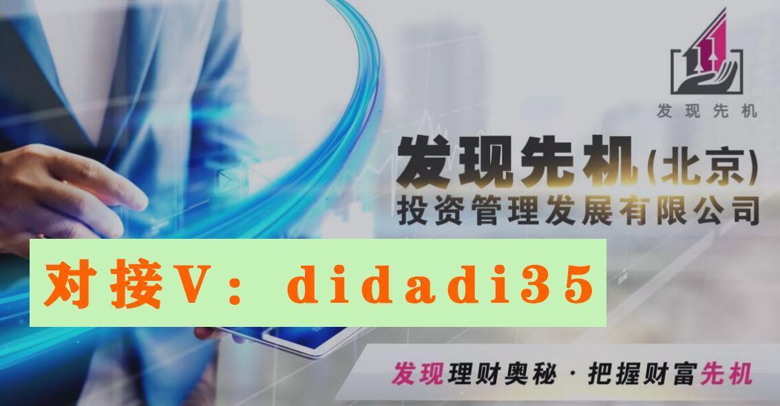 发现先机对接:发现先机(北京)投资管理有限公司可以参与吗?发现先机如何?发现先机全球对接!