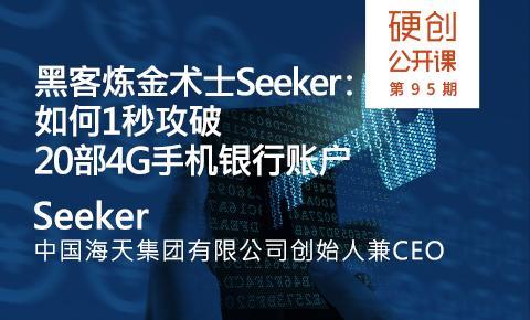 如何利用 LTE/4G 伪基站+GSM 中间人攻击攻破所有短信验证 ,纯干货!  硬创公开课