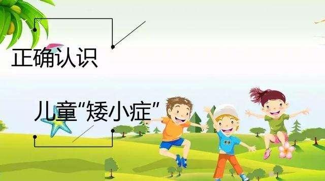 """矮小_正确认识儿童""""矮小症""""重视孩子的成长健康 - 知乎"""