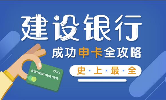 (独家)建设银行信用卡申请功略