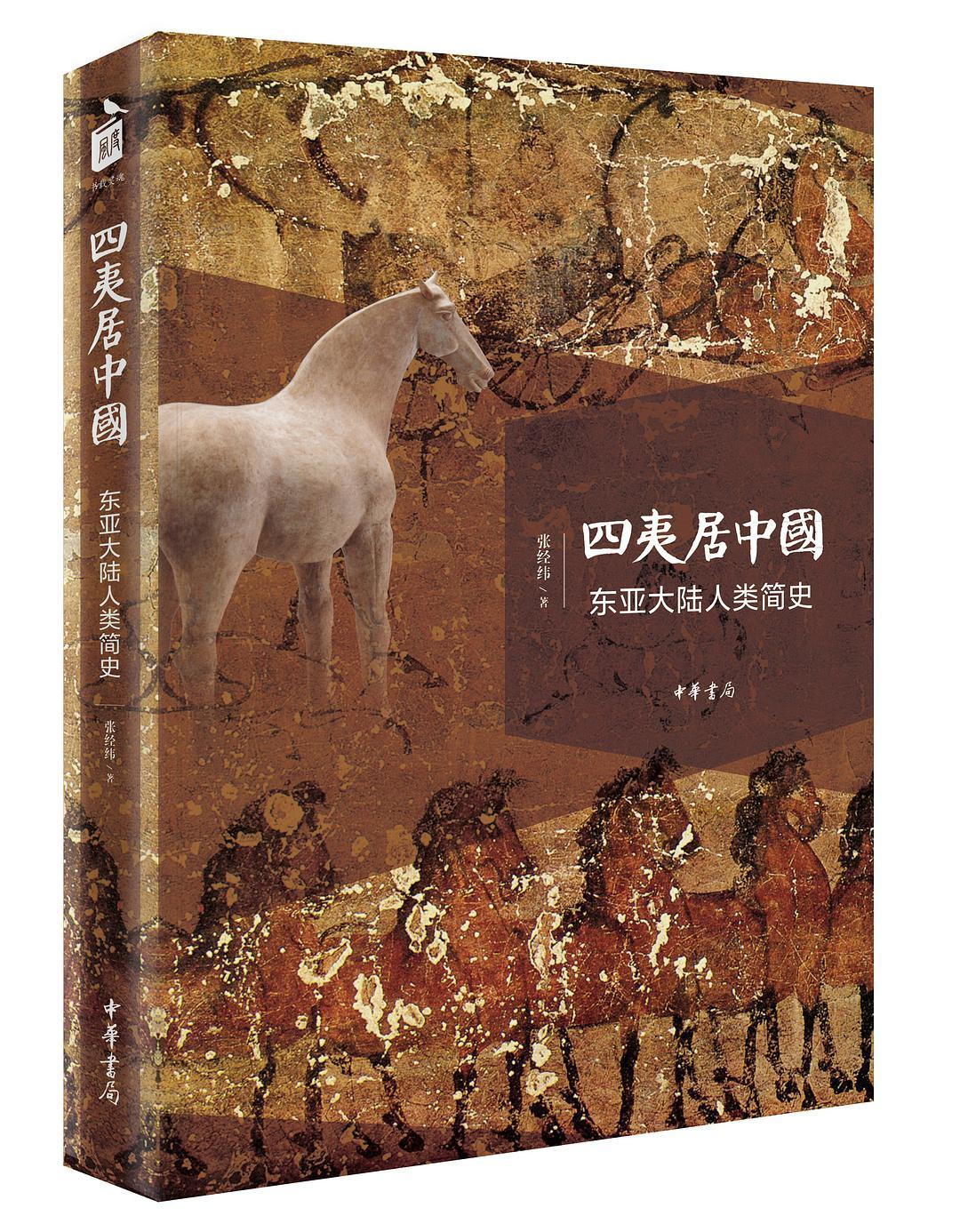 张经纬:《四夷居中国》意在构建完整的东亚大陆人类史