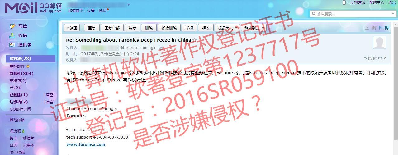 揭露苏州小叶网络科技有限公司不齿行径