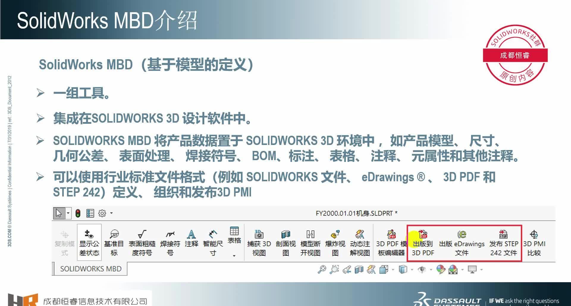 SOLIDWORKS MBD线上技术应用讲解- 知乎