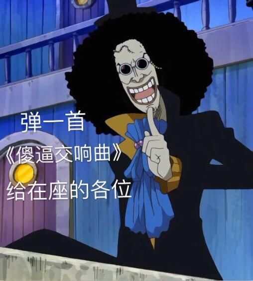 【One Piece】搞笑的海贼王图片/表情包