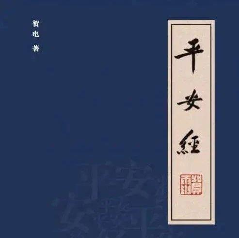 """吉林省公安厅副厅长写《平安经》,""""火""""了!"""