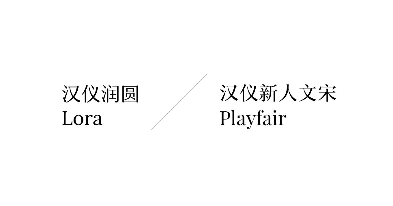 推荐两款中西文字体搭配