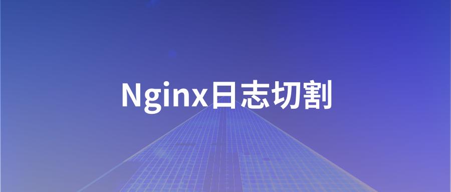 linux环境下使用logrotate工具实现nginx日志切割
