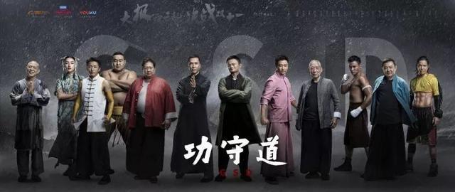 马云出演的《功守道》,但这真的不只是一部电影