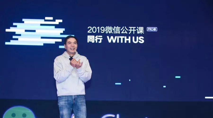 张小龙2019微信公开课演讲:微信小程序不惧怕竞争!