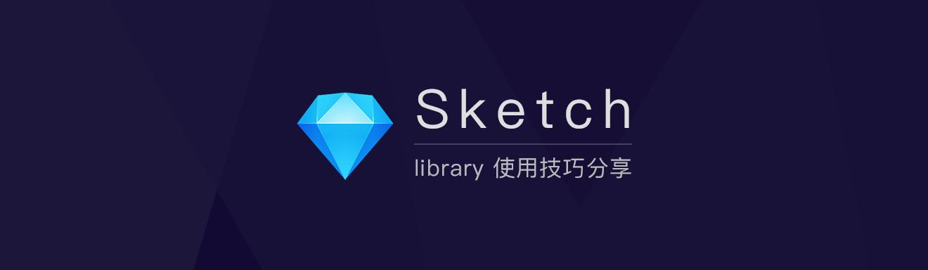 「技法」两步学会用 Sketch 新功能 library 进行 symbol 共享与更新