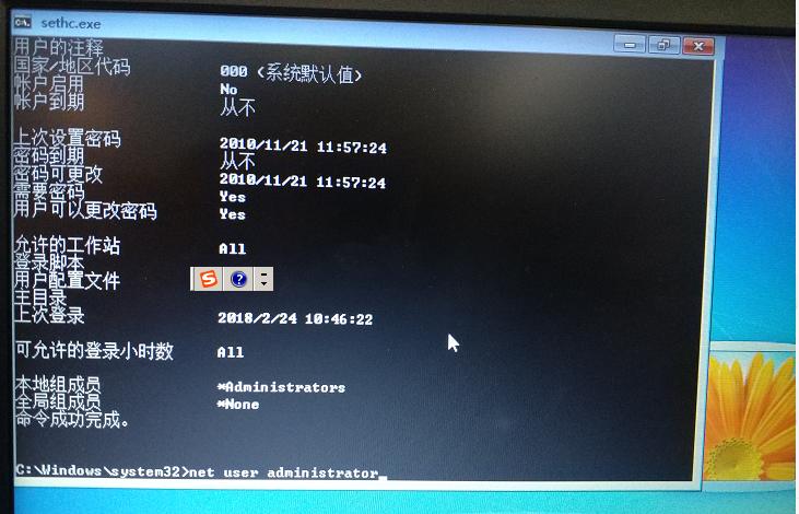 不借外部工具,对window 7用户密码破解与防护